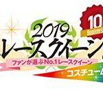 日本レースクイーン大賞2019コスチューム部門